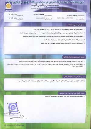 بیمه نامه عمر و تامین آتیه پاسارگاد