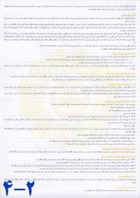 تعاریف عمومی بیمه نامه عمر
