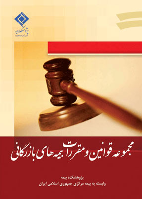 Image result for قوانین و مقررات بیمه های بازرگانی و حقوق بیمه