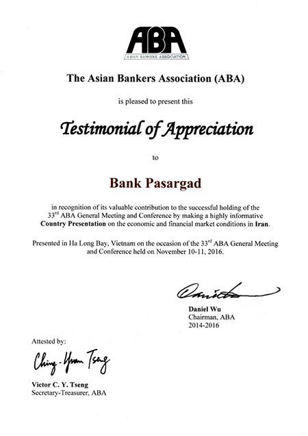بانک پاسارگاد عضو هیات مدیره انجمن بانکداران آسیایی شد