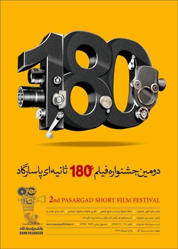 برگزاری دومین جشنواره فیلم 180ثانیه ای بانک پاسارگاد