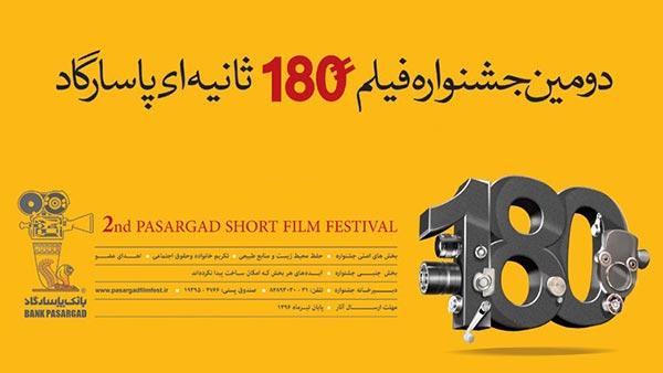 پایان مهلت ارسال آثار به دومین جشنواره فیلم بانک پاسارگاد