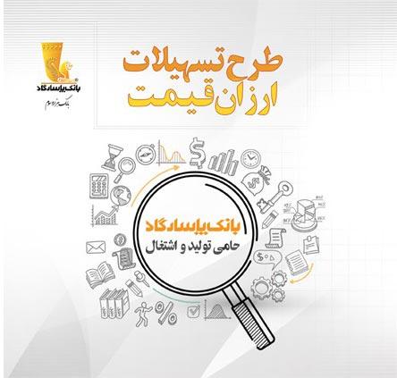 اعطای تسهیلات عالی از طرف بانک پاسارگاد