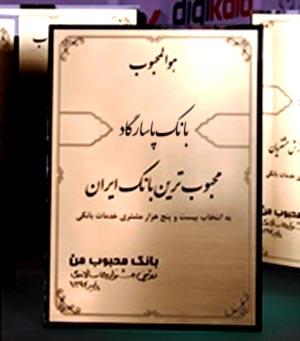 محبوب ترین بانک ایرانی بانک پاسارگاد انتخاب شد