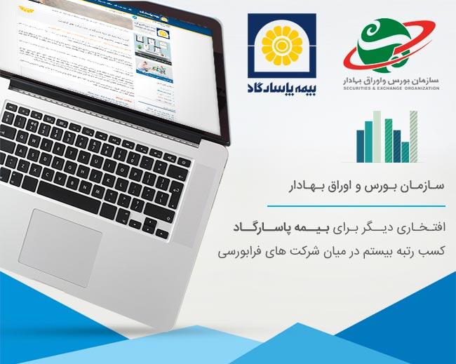 کسب رتبه ویژه 20 بیمه پاسارگاد در میان شرکت های فرابورسی