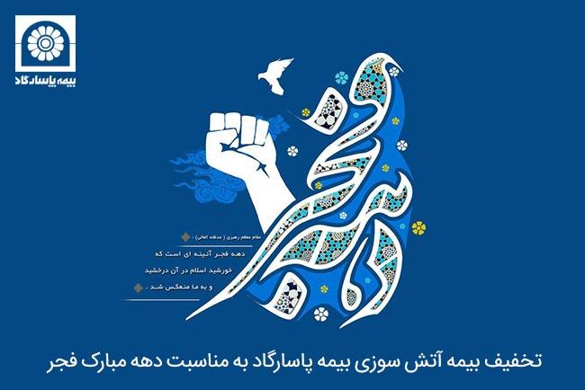 تخفیف بیمه آتش سوزی بیمه پاسارگاد به مناسبت دهه مبارک فجر