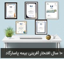 10 سال افتخار آفرینی شرکت بیمه پاسارگاد